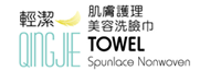 QingJie輕潔-個人清潔巾/肌膚護理巾/美容巾